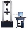 全能型万能试验机拉力试验机|电子试验机|扭转试验机|液压试验机