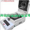JT-K10橡胶轮胎水分测定仪 橡胶快速水分测试仪 精泰牌,水分分析仪,水分检测仪,水份仪