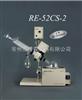 RE52CS-2旋转蒸发仪